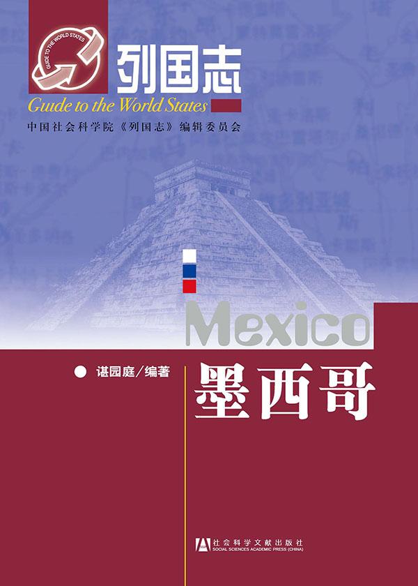 列国志·墨西哥