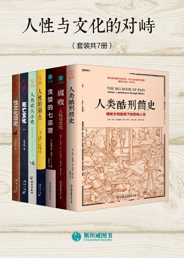 人性与文化的对峙(套装共7册)