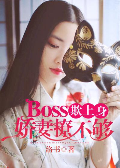 Boss欺上身,娇妻太会撩!