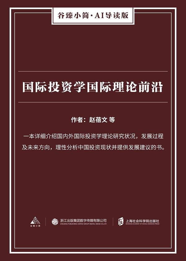 国际投资学国际理论前沿(谷臻小简·AI导读版)