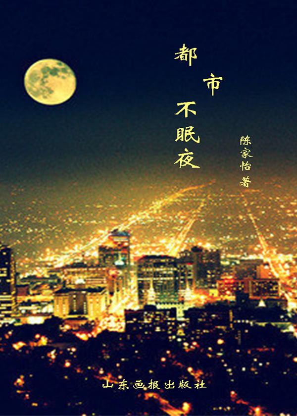 都市不眠夜