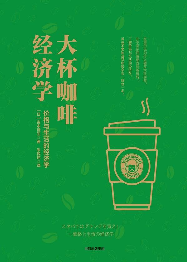 大杯咖啡经济学:价格与生活的经济学