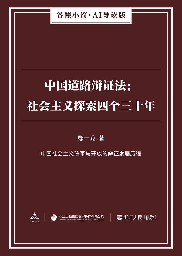 中国道路辩证法:社会主义探索四个三十年(谷臻小简·AI导读版)