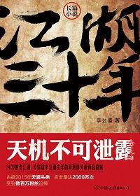 江湖三十年1:天机不可泄露