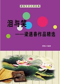 泪与笑:梁遇春作品精选