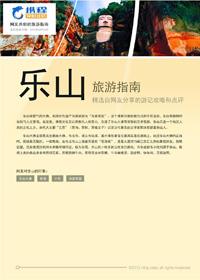 携程旅游微杂志-乐山