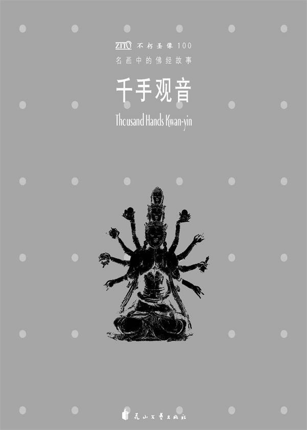 名画中的佛经故事:千手观音