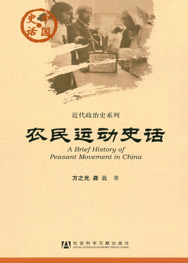 农民运动史话