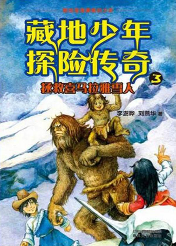 藏地少年探险传奇3.拯救喜马拉雅雪人