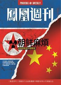 香港凤凰周刊·朝鲜麻烦
