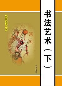 书法艺术(下册)