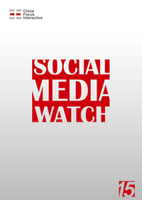 Social Media Watch(第十五期)