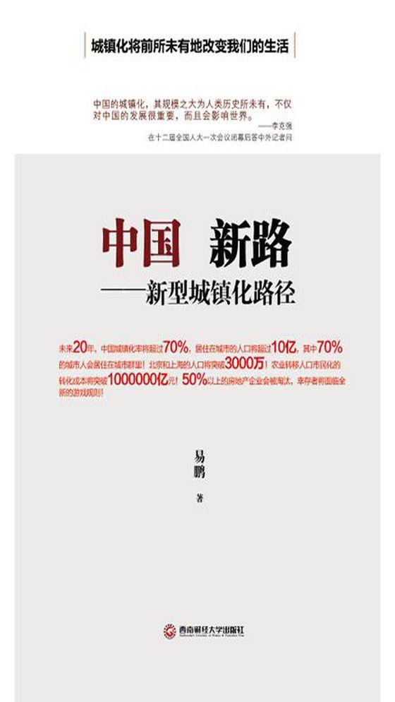 中国新路——新型城镇化路径