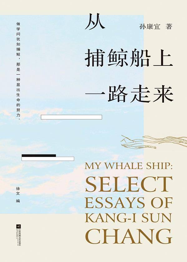 从捕鲸船上一路走来