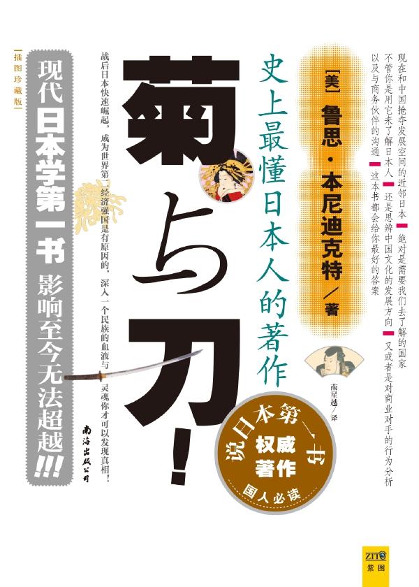 菊与刀 (精华版)