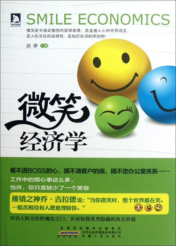 微笑经济学