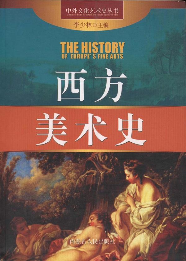 中外文化艺术史丛书:西方美术史