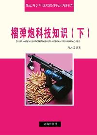 榴弹炮科技知识(下)