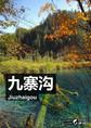 携程旅游微杂志-九寨沟