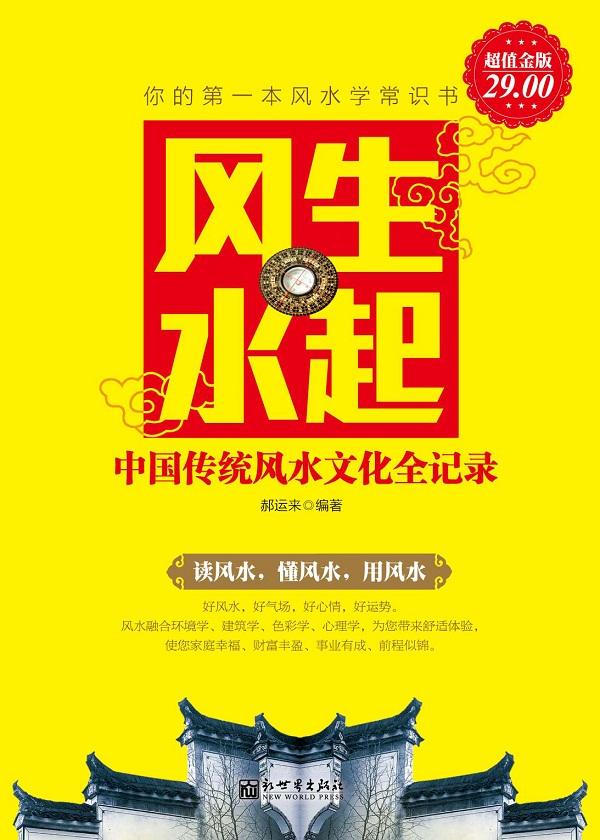 风生水起:中国传统风水文化全记录