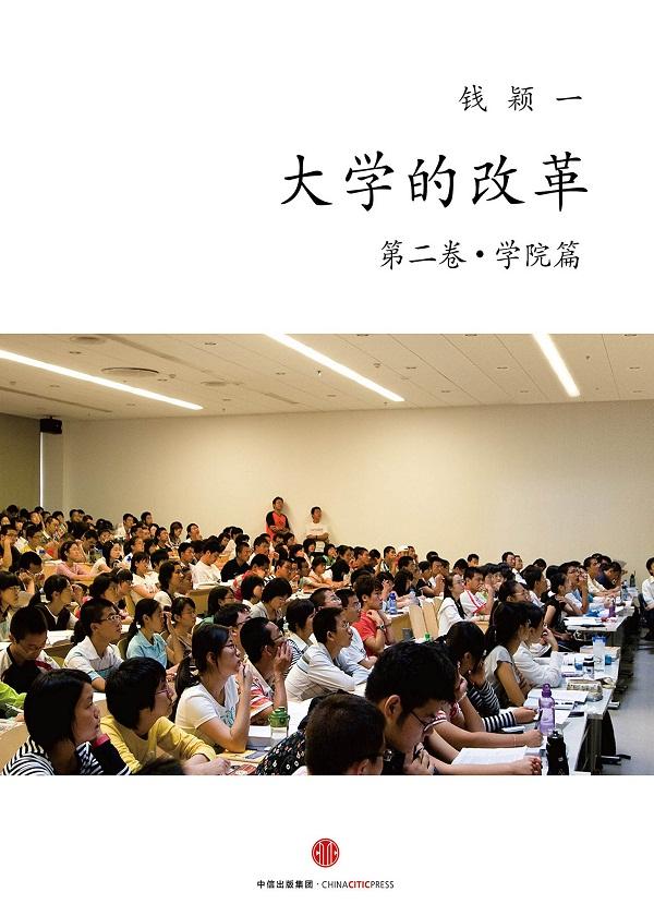 大学的改革·第二卷·学院篇