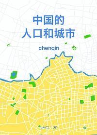 中国的人口与城市:知乎 chenqin 自选集
