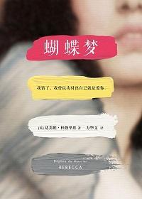 蝴蝶梦(全球公认20世纪伟大爱情经典,大陆独家合法授权)