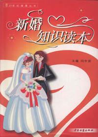 新婚知识读本