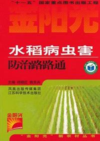 水稻病虫害防治路路通