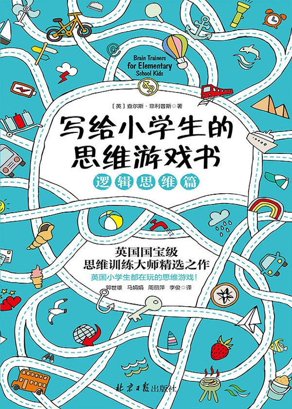 写给小学生的思维游戏书:逻辑思维篇