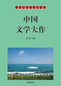 中国文学大作