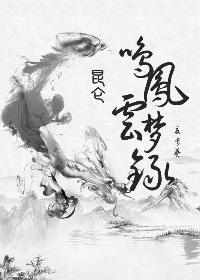 昆仑·鸣凤云梦录