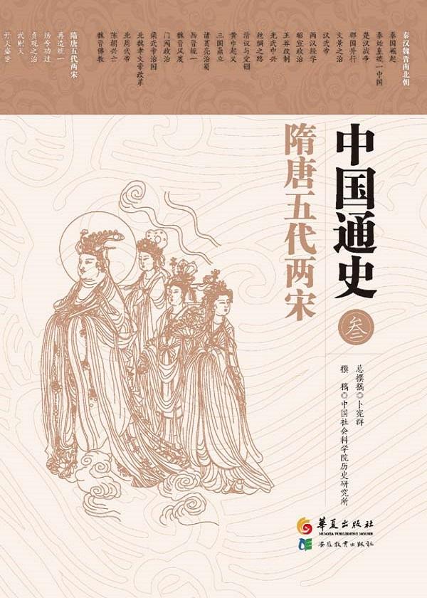 中国通史3·隋唐五代两宋