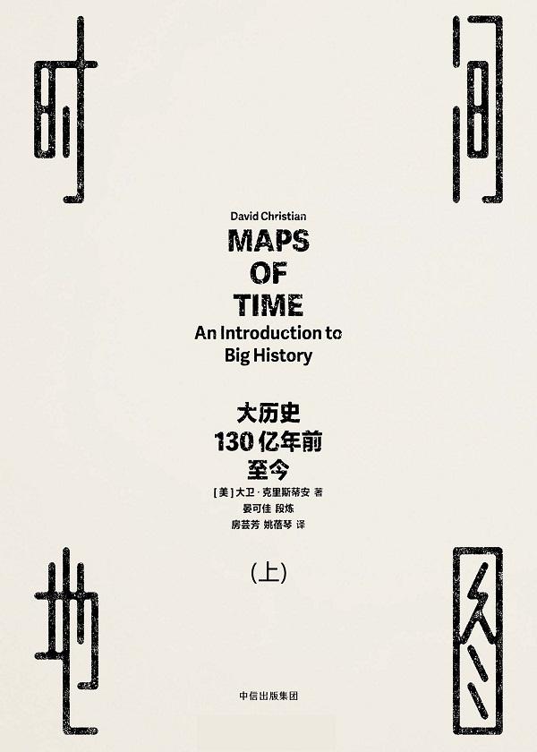 时间地图:大历史,130亿年前至今(上)