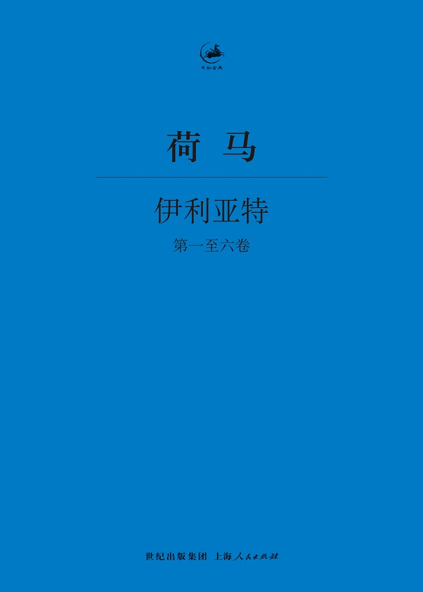 日知古典:伊利亚特(第一至六卷)