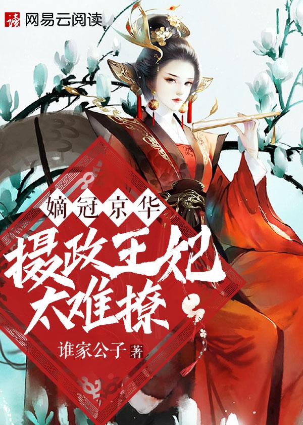 嫡冠京华:摄政王妃太难追!