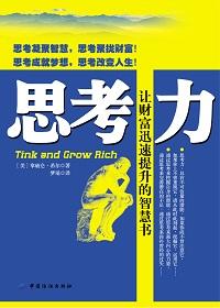 思考力:让财富迅速提升的智慧书