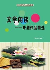 文学闲谈:朱湘作品精选