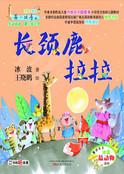 最小孩系列:长颈鹿拉拉