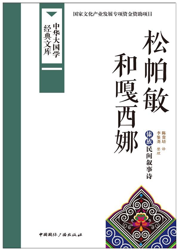 松帕敏和嘎西娜:傣族民间叙事诗