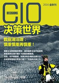 《CIO决策世界》2016金秋刊:数据湖治理:慎重慎重再慎重!