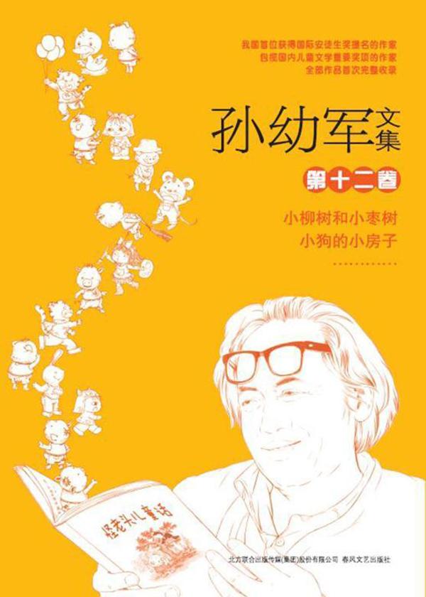 孙幼军文集第十二卷