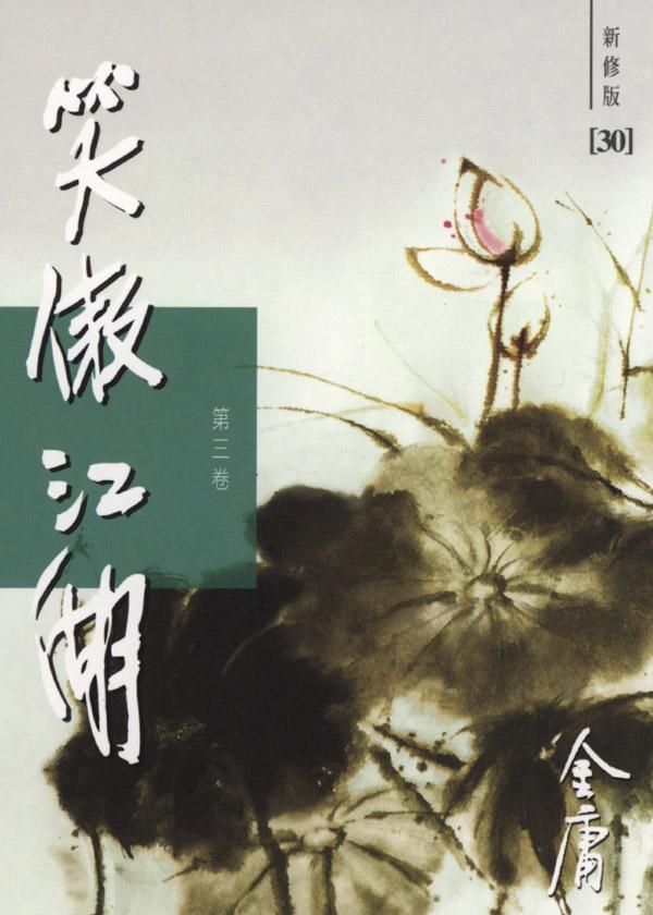 笑傲江湖(新修版)(三)