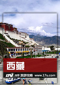 一起游旅游攻略-西藏