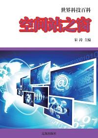 世界科技百科——空间站之窗