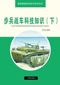 步兵战车科技知识(下)