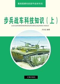 步兵战车科技知识(上)