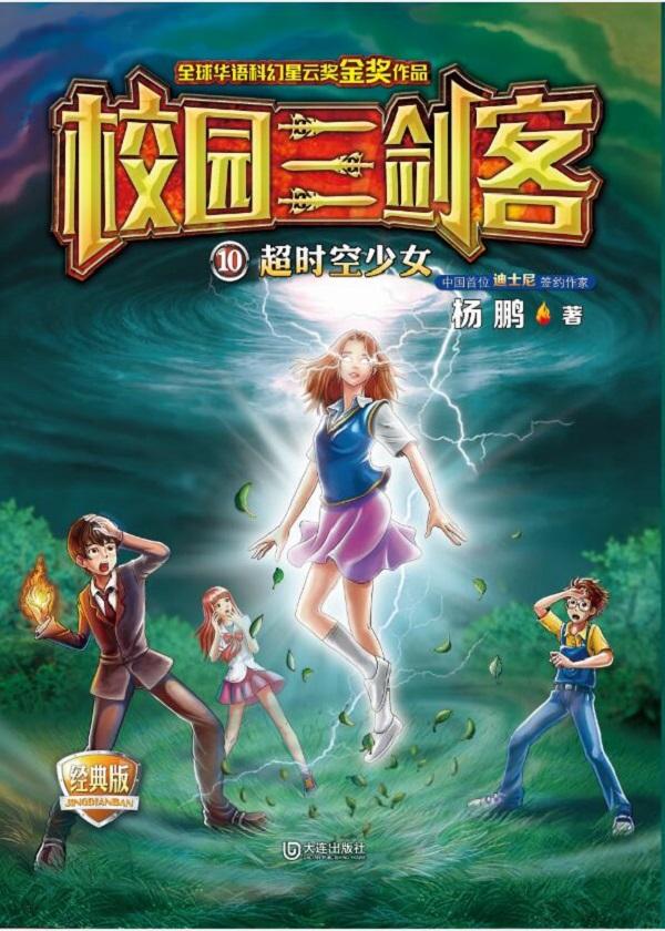 校园三剑客10·超时空少女