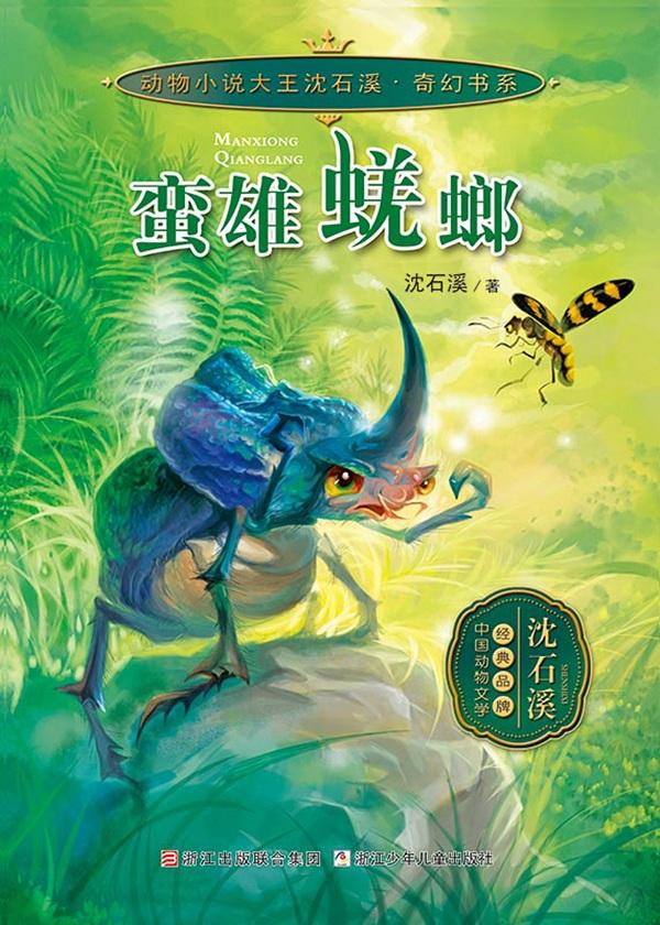 蛮雄蜣螂(动物小说大王沈石溪·奇幻书系)