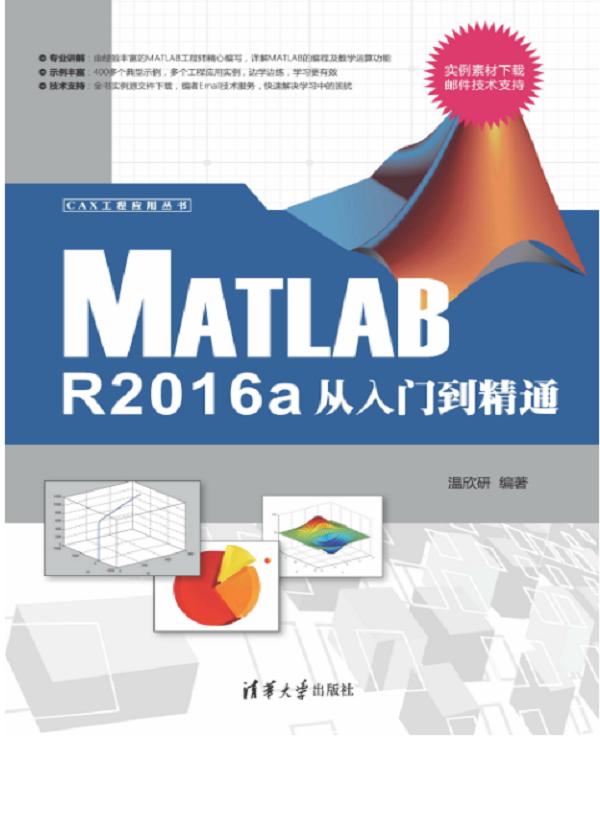 Matlab R2016a从入门到精通
